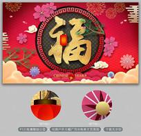 新春春节新年海报福字海报
