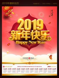 新年快乐2019猪年挂历