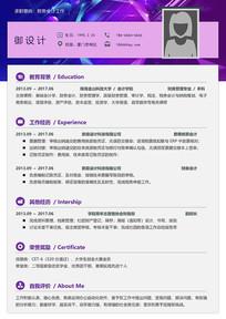 紫色财会求职word简历