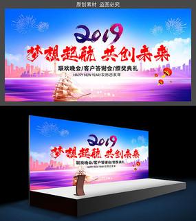 2019年会背景新年背景
