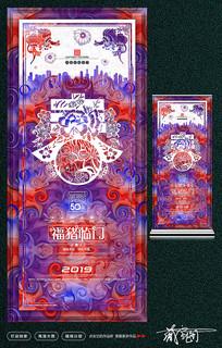 2019年新春促销易拉宝