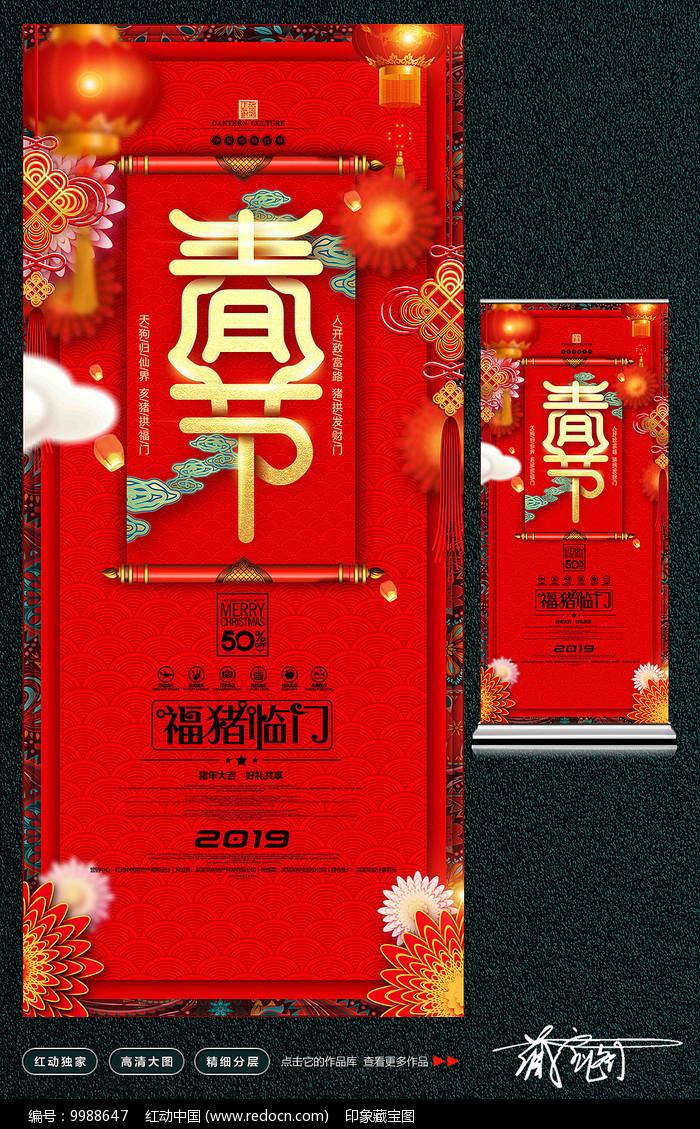2019年猪年宣传广告设计图片