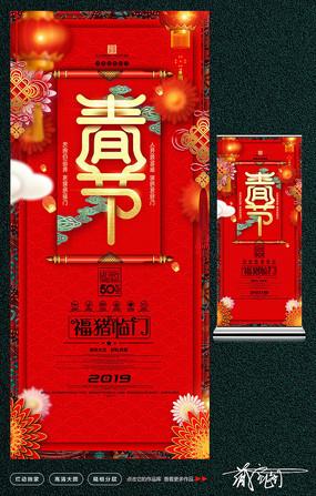 2019年猪年宣传广告设计