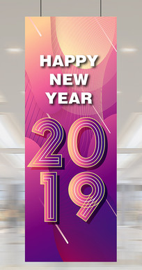 2019新年快乐简约商场吊旗