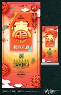 2019猪年年货节促销展架