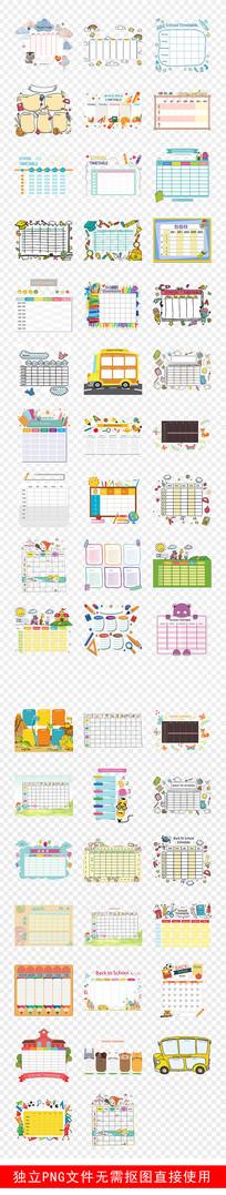 补习班幼儿园小学课程表素材