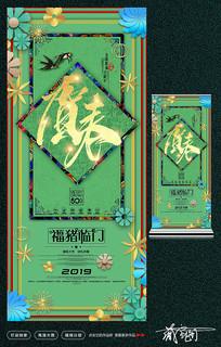 创意新春2019猪年展架背景