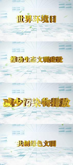 大气企业宣传片通用3D金属字