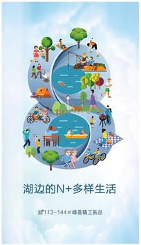 地产湖景意境微信稿海报