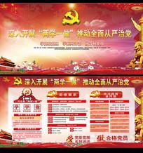 红色党建学习教育两学一做展板