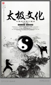 简约太极文化海报
