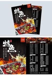 烤鱼美食菜谱设计