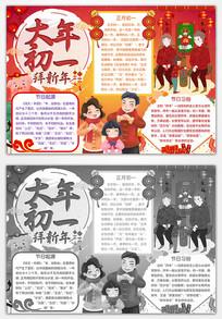 卡通春节小报手抄报
