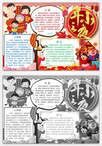 卡通小年小报春节小报