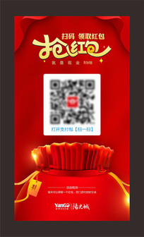 扫码抢红包手机二维码海报