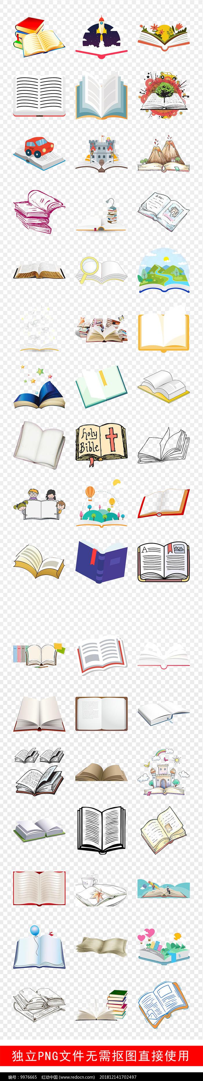 书本卡通儿童读书阅读看书素材