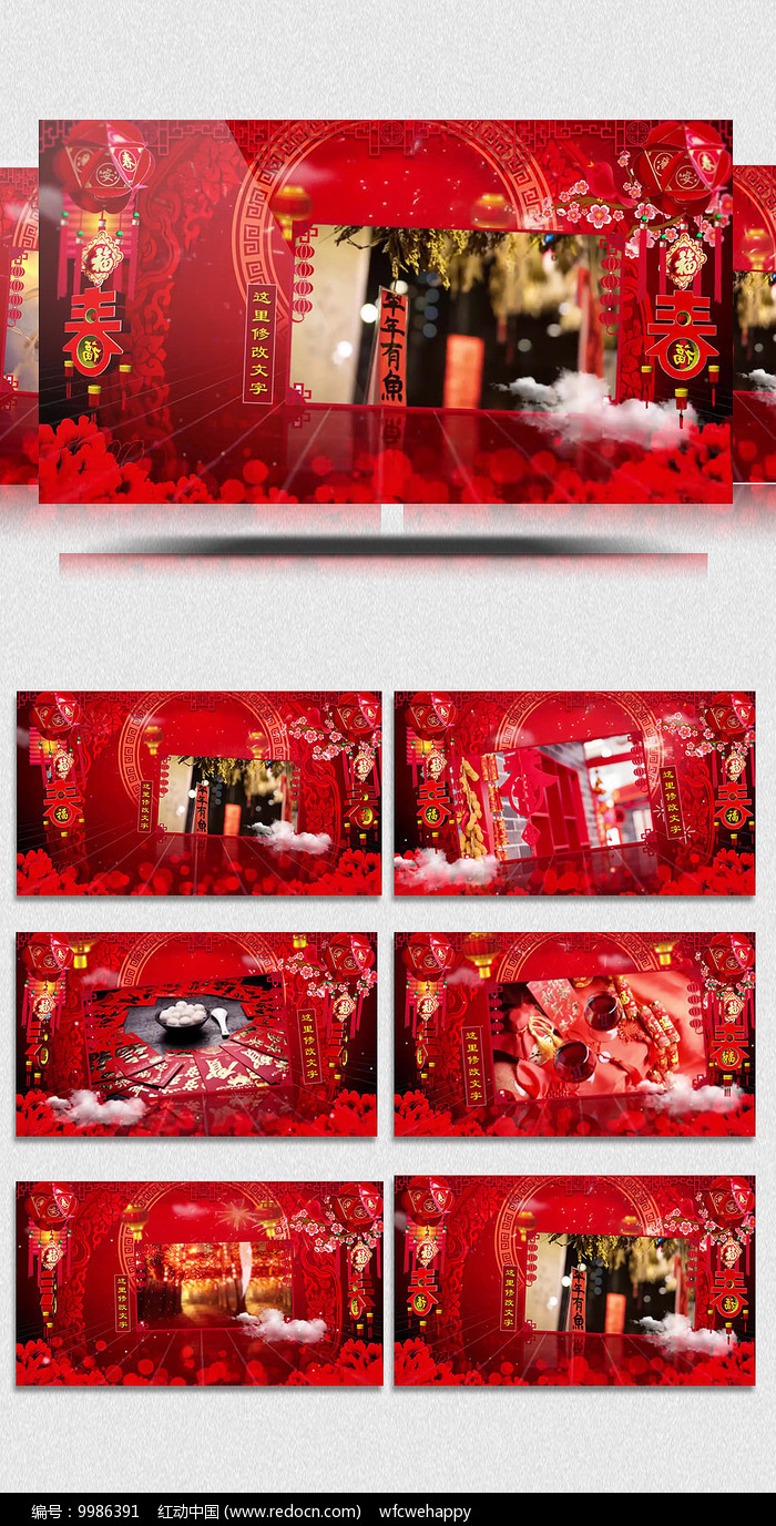 唯美2019红色新年祝福片头图片