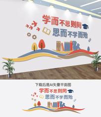 校园文化国学文化墙