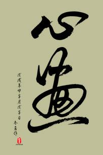 心画艺术书法字设计