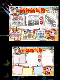 2019猪年春节小报手抄报