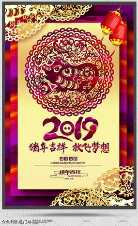 2019猪年元旦新春宣传海报