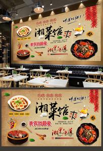 湖南湘菜馆美食背景墙