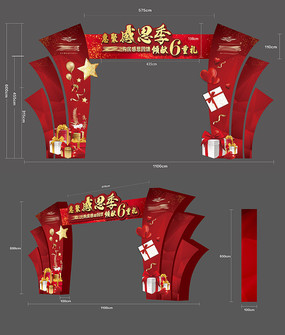 新春促销拱门设计