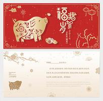 2019年猪年新年贺卡模版