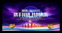 2019企业会议背景展板