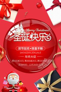 2019圣诞节宣传海报