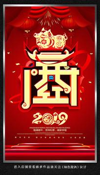 2019猪年开门红海报设计