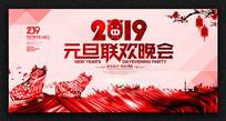 大气2019元旦联欢晚会背景
