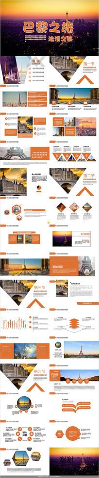 法国巴黎之旅PPT模板
