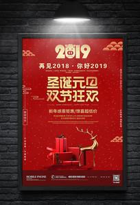 红色2019元旦圣诞促销海报