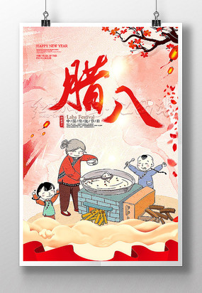 中国传统节日腊八节素材