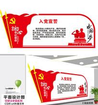 基层党建入党誓词文化墙