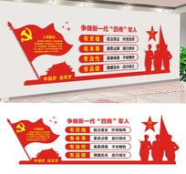 四有军人部队文化墙设计