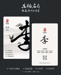 中国风书法姓氏名片设计
