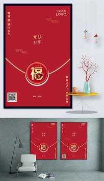 2019年元旦跨年福宣传海报