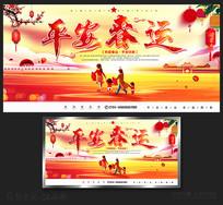 2019平安春运宣传海报
