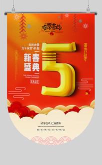 5折新春盛典吊旗设计