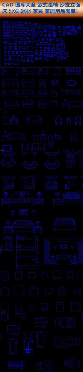 CAD室内装饰图块欧式沙发
