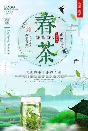 大气创意春茶海报设计