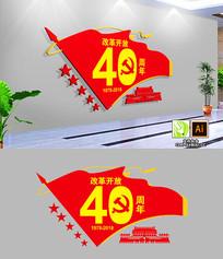 大气改革开放40周年文化墙
