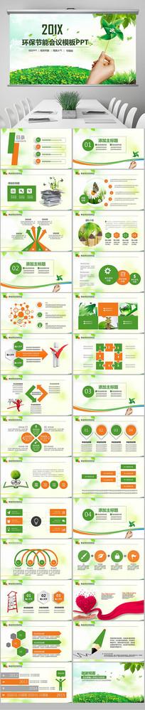风车绿色自然环境保护PPT