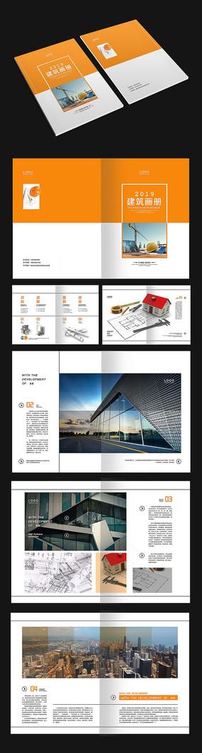黄色大气建筑画册