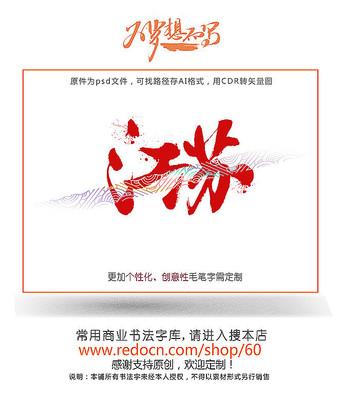江苏书法字