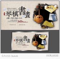 琴棋书画文化展板设计