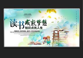 图书馆校园读书海报