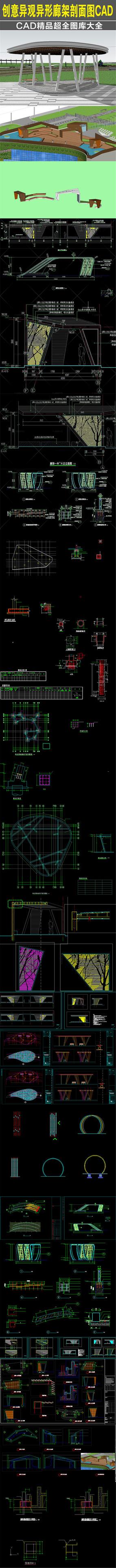 异形廊架剖面图CAD图集